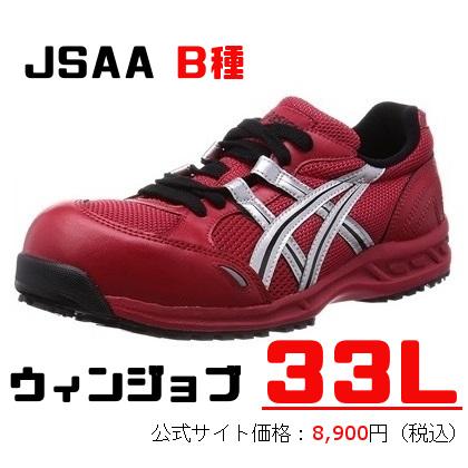 ウィンジョブ【33L】一番人気のスタンダードモデル!コスパ高い!