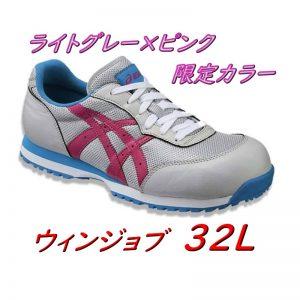 ウィンジョブ32L-ライトグレー×ピンク-限定色