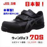 ウィンジョブ【70S】JIS規格で日本製のハイエンドモデル安全靴!