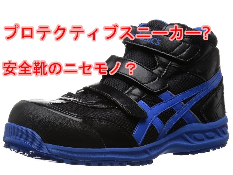 プロテクティブスニーカー 安全靴 ニセモノ