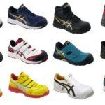 安全靴の選び方!何を目印に決めればいいのか?見方を教えます!